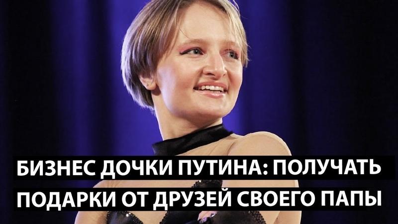 Бизнес дочери Путина Конкретный разбор