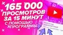 165 000 ЖИВЫХ ПРОСМОТРОВ НА ЮТУБ ЗА 15 МИНУТ ПРОГРАММА ДЛЯ НАКРУТКИ YOUTUBE