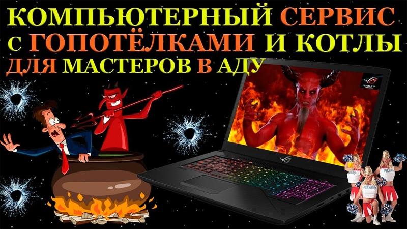 Алексей Виолин Компьютерный сервис с гопотёлками адская диагностика Asus Rog Strix доплата за воздух и почему