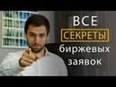 Обучение трейдингу Типы заявок Форекс, Криптовалюта, Московская биржа