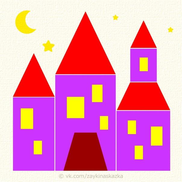 СКАЗОЧНЫЕ ЗАМКИ ИЗ ЦВЕТНОЙ БУМАГИ Вырежьте из цветной бумаги много фигурок разных размеров. Получится простой бумажный конструктор, из которого с детьми можно «строить» вот такие чудесные замки.