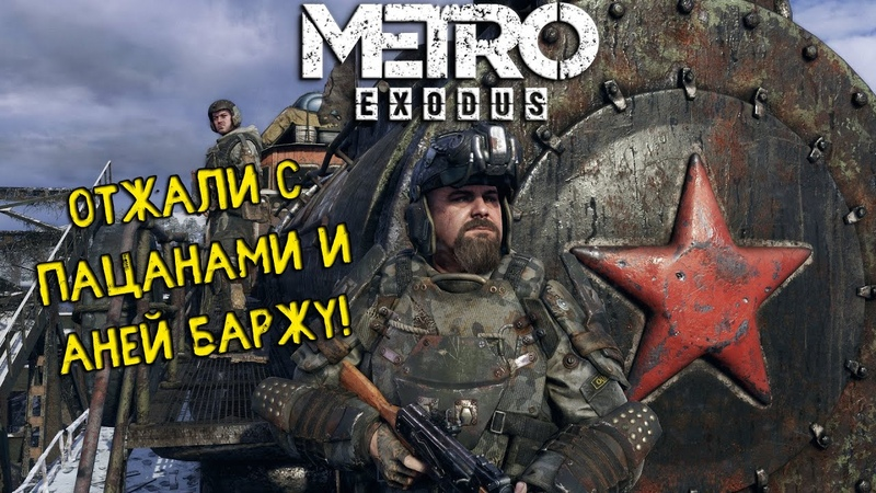 ОТЖАЛИ БАРЖУ У БАНДИТОВ ▶ METRO EXODUS 5
