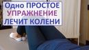 Вылечить колени. Супер - упражнение для лечения коленных суставов! Быстрое улучшение.