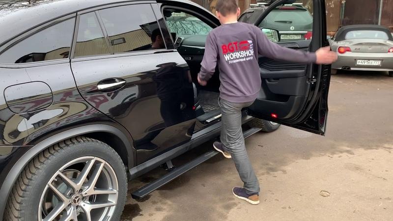 Mercedes GLE моторизованные пороги