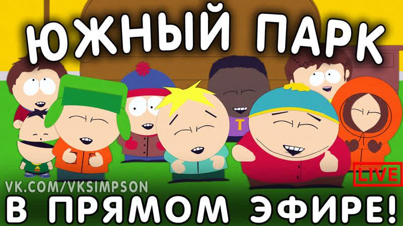 ЮЖНЫЙ ПАРК В ПРЯМОМ ЭФИРЕ !south park ONLINE