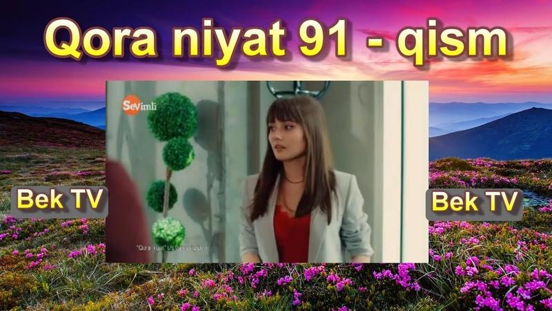 Qora niyat turk seriali 91 qism o'zbek tilida Кора ният турк сериали 91 кисм узбек тилида