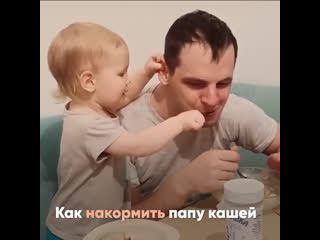 Малыш кормит папу