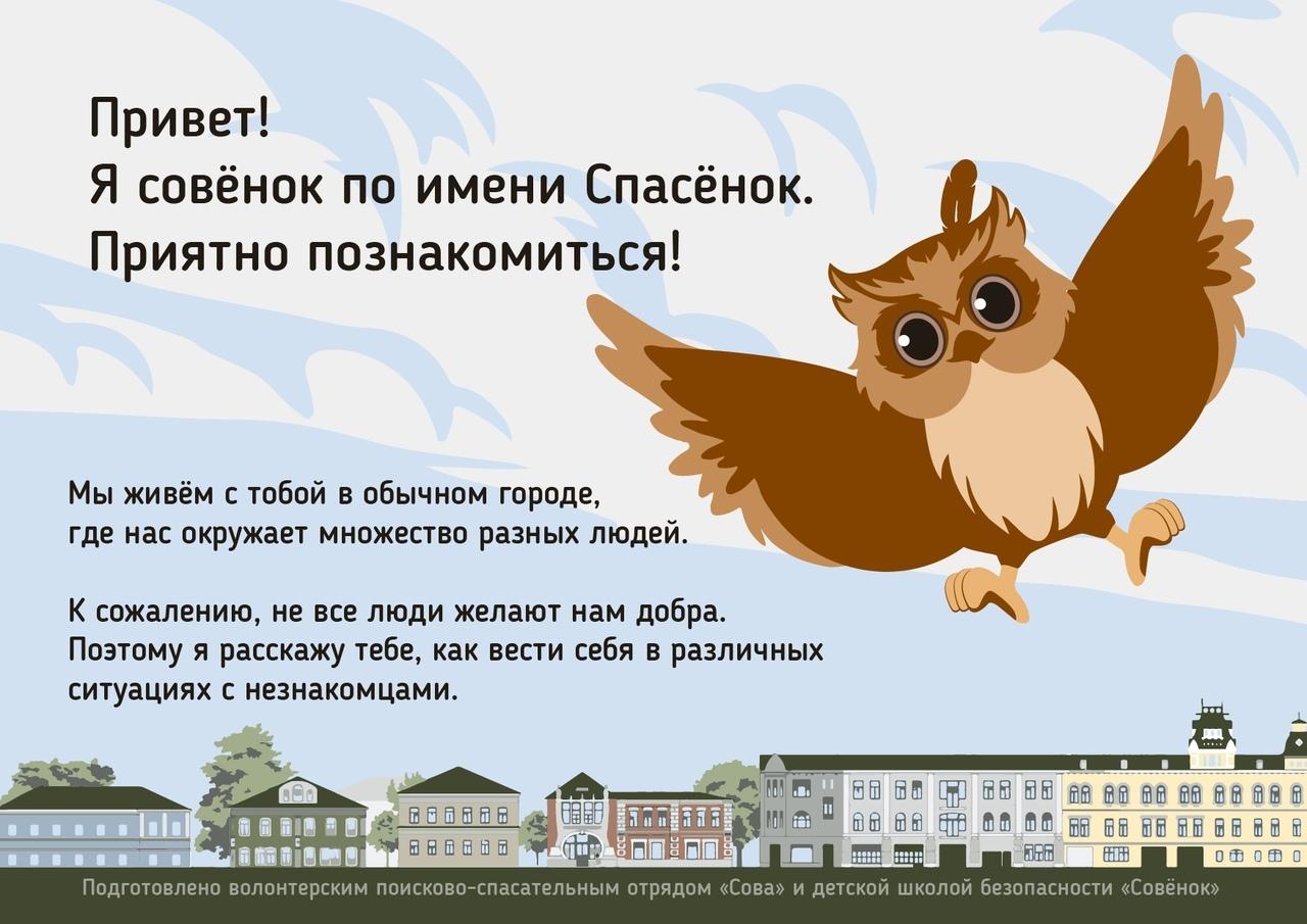 Дизайнер из Кимр разработала для ВПСО «Сова» методические карточки по детской безопасности
