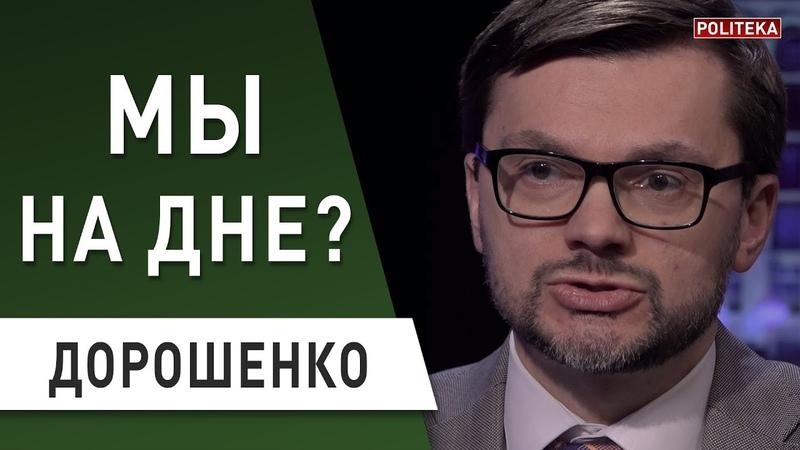 Власть тайно сливает нас МВФ Последствия коронакризиса Дорошенко Рада Шмыгаль