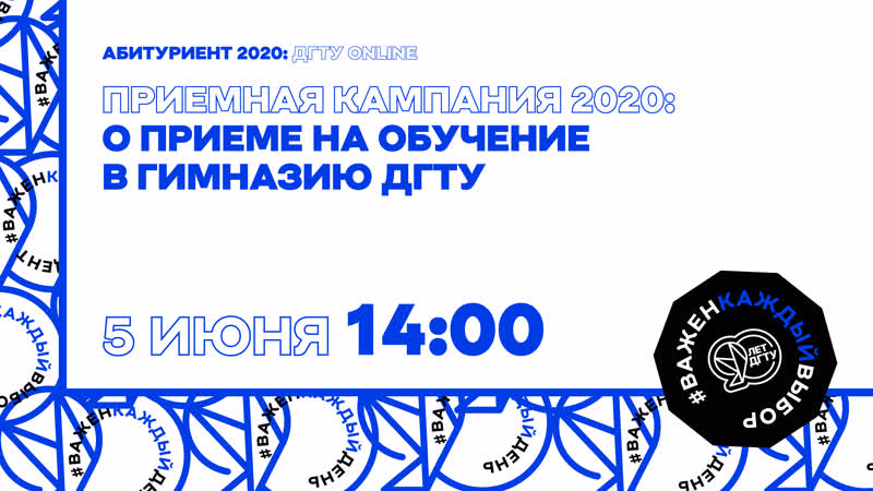 Онлайн трансляция Приемная кампания 2020 о приеме на обучение в гимназию ДГТУ