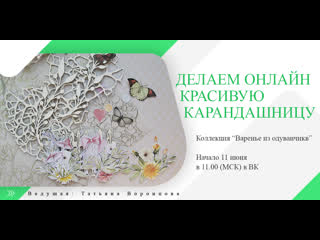 "Онлайн-МК:  красивая карандашница из коллекции #SM_ВареньеИзОдуванчиков"""