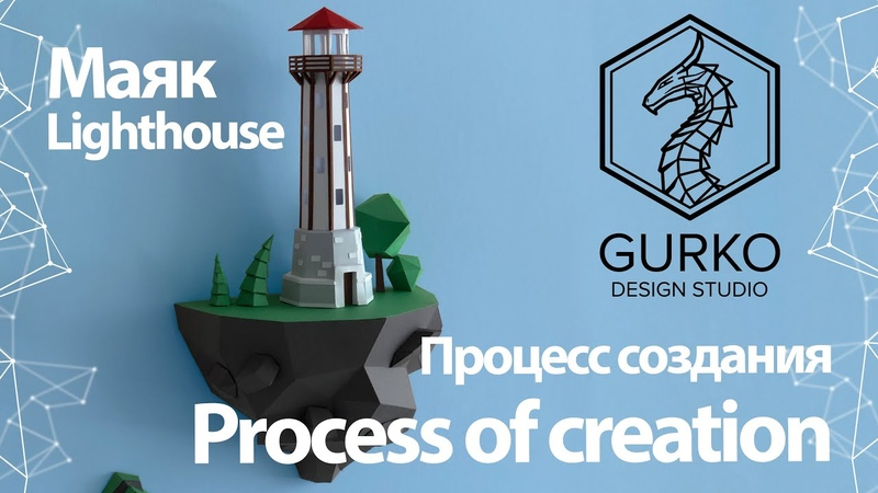 Процесс создания парящего острова с маяком The process of creating an air island with a lighthouse