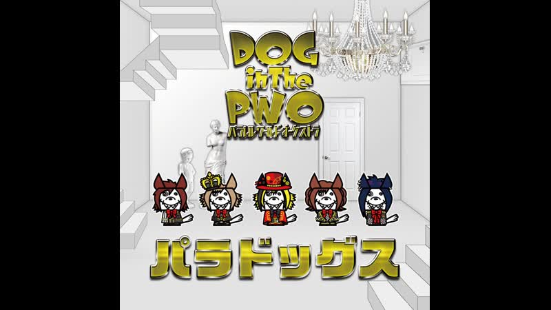 Memento_DOG in The PWO - memento_mori (Subsc Ver.) 2015