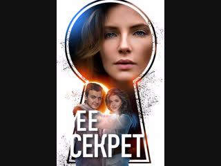 Ee cekpeт _ HD 1080p _ 2019 (мелодрама, детектив). 1-4 серия из 4_720p