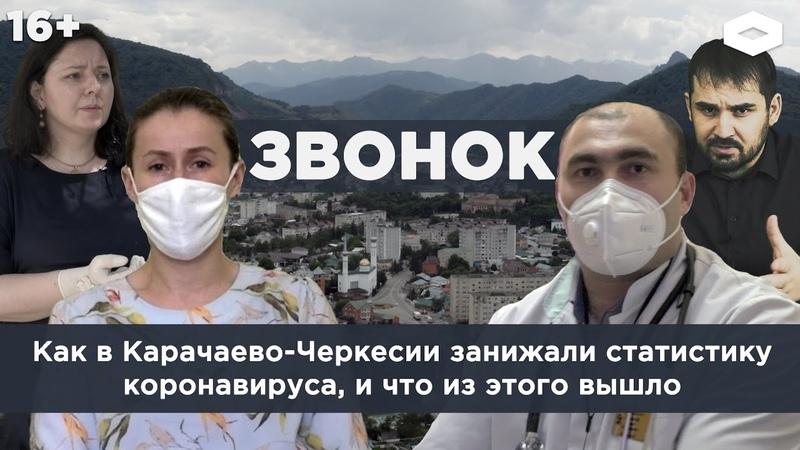 Звонок. Как в Карачаево-Черкесии занижали статистику по ковид-пациентам, и что из этого вышло