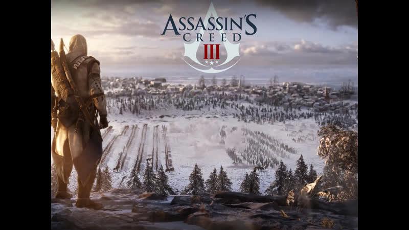 Assassin's Creed III Часть 67 Тирания короля Джорджа Вашингтона Предательство Побег из тюрьмы