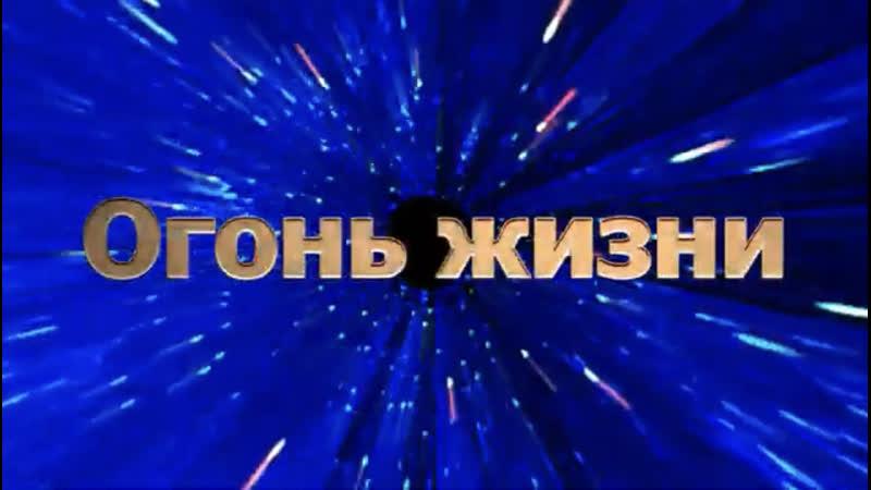 Доктор кто фан сериал от MAV project 1 сезон 7 серия Огонь жизни