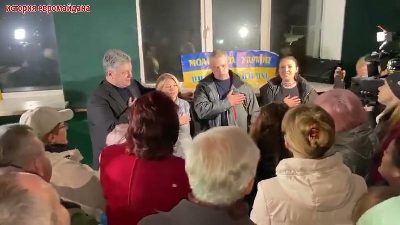 6 ноября 2019 Порошенко поёт Суровые годы уходят в Станице Луганской