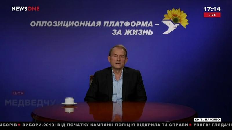 """Медведчук: принятие Украины в НАТО – """"билет"""" на войну с Россией 21.02.19"""