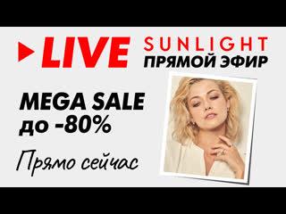 MEGA SALE до -80% в прямом эфире SUNLIGHT! Доп. скидка на ВСЕ!