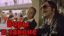 КРИМИНАЛЬНЫЙ ФИЛЬМ Воры в Законе Русские детективы, триллеры, криминальные фильмы
