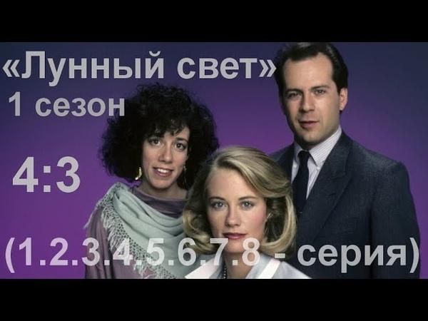 Детективное агентство Лунный свет 1 сезон 1 2 3 4 5 6 7 8 серия 4 3