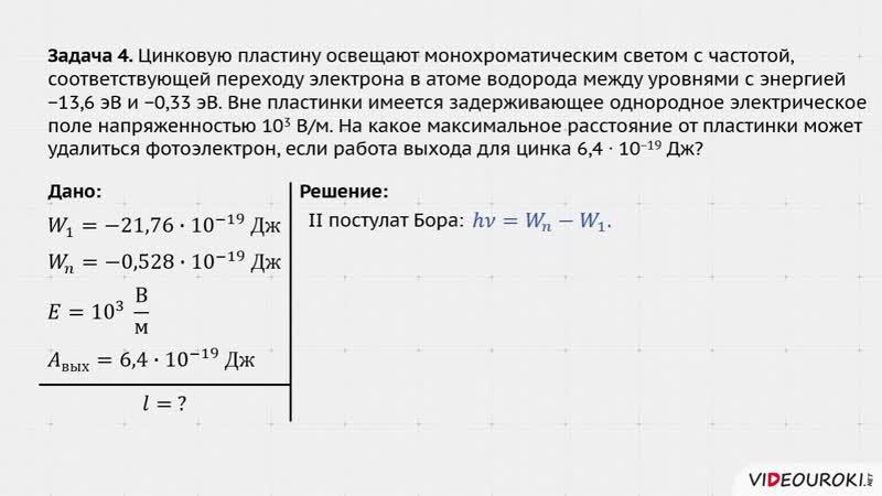 29 Модель атома водорода по Бору Испускание и поглощение света атомом Разбор задачи 4