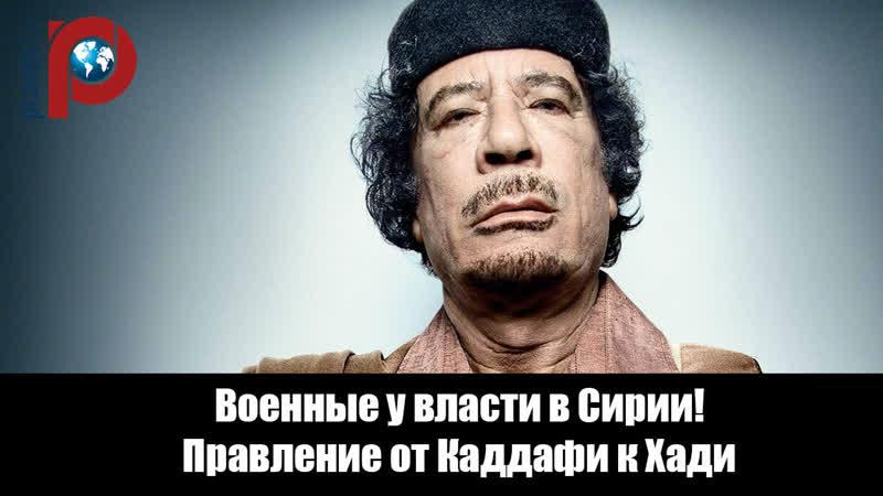 Военные у власти в Сирии Правление от Каддафи к Хади