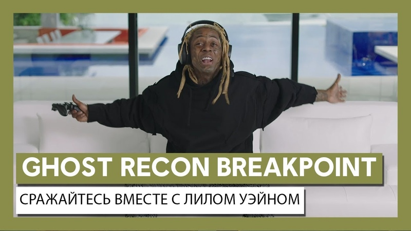 Ghost Recon Breakpoint кинематографический трейлер с Лилом Уэйном