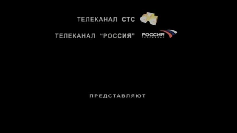 Сериал Громовы 1 я Сезон 10 я Серия 2006 Года 12
