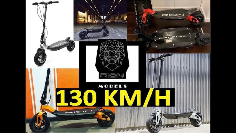 RION 🛴 -Самый быстрый, легкий и мощный электро самокат. Обзор моделей.