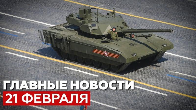 Новости дня 21 февраля поставки танков Армата в армию и задержания в Норильске RT на русском