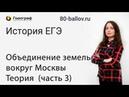 История ЕГЭ 2019. Объединение земель вокруг Москвы. Теория Часть 3