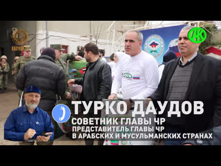 Благотворительная акция от РОФ им. А-Х. Кадырова в САР.