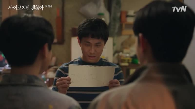 Автограф (Нормально быть ненормальным - Корея, 2020)