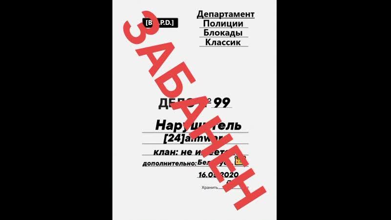 Дело №99 Нарушитель [24]aimware клан не имеется дополнительно премиум, Беларусь. 16.05.2020. ( В 2210 МСК).