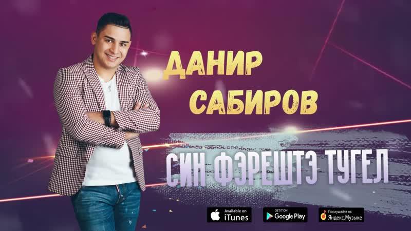 Данир Сабиров Син фэрештэ тугел Оfficial Audio