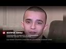 Сокамерники осужденного за изнасилование Семенова считают его невиновным