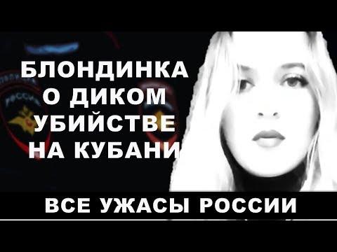 Блондинка - Псебайское дело. Все ужасы России