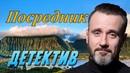 Чудесный фильм о старом опере - Посредник / Русские детективы новинки 2020