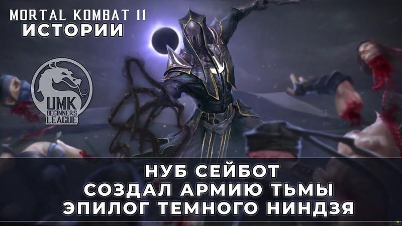 Mortal Kombat 11 Noob Saibot cоздал армию тьмы (дублированный перевод)