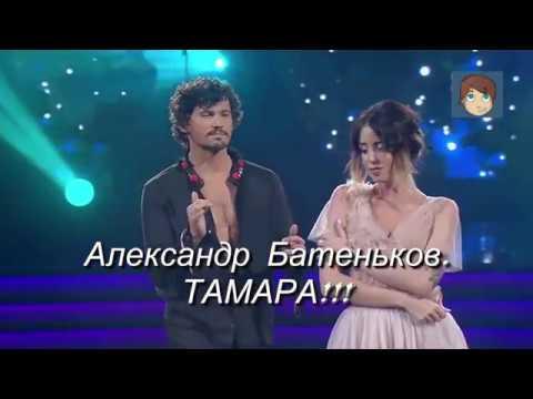 Этой песни нет равных ТАМАРА Александр Батеньков.
