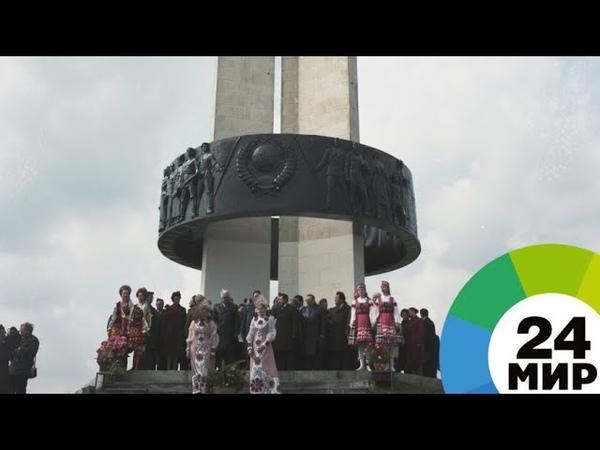 Братство славян: на границе Беларуси, России и Украины возрождают монумент Дружбы - МИР 24