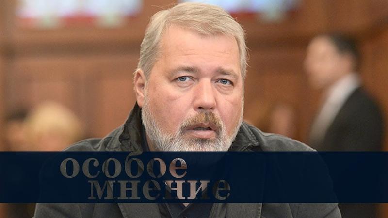 Дмитрий Муратов Особое мнение 07 08 20