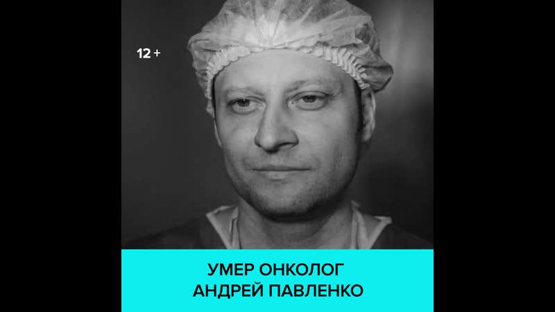 Умер боровшийся с раком онколог Андрей Павленко Москва 24