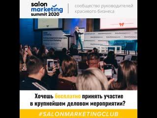 Хочешь БЕСПЛАТНО принять участие в крупнейшем деловом мероприятии в индустрии красоты Salon Marketing Summit 2020!