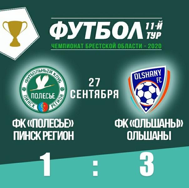 Чемпионат Брестской области. 11 тур.