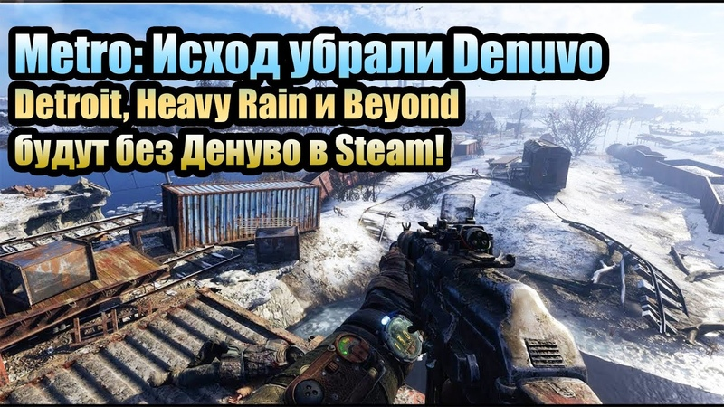 Metro: Исход убрали Denuvo Detroit Heavy Rain и Beyond будут без Денуво в Steam