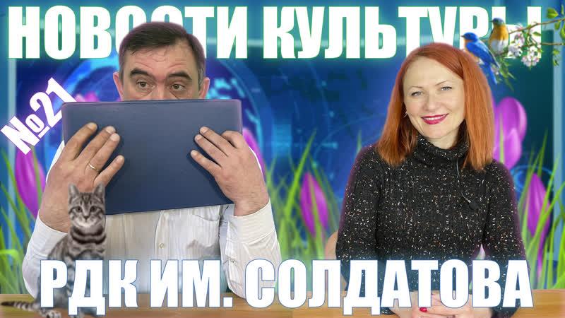 Новости культуры РДК им. Солдатова №21 01.03.2021