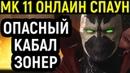 ОНЛАЙН ЗА СПАУНА - КАБАЛ ДОБЕГАЛСЯ - Mortal Kombat 11 / Мортал Комбат 11